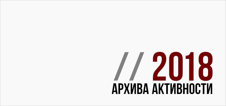 program-aktivnosti-2018.jpg
