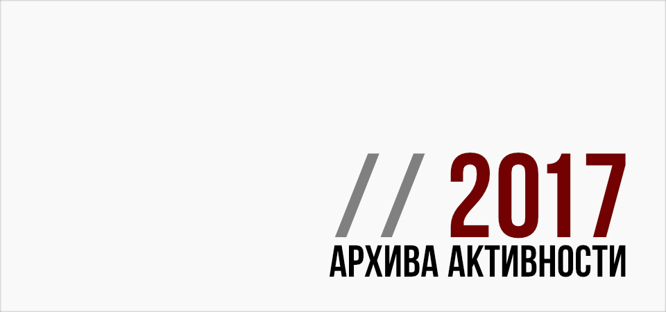program-aktivnosti-2017.jpg
